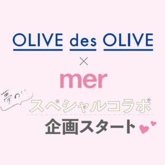 OLIVE des OLIVE×mer  憧れのオシャレ女子5人がコラボ服をプロデュース!!