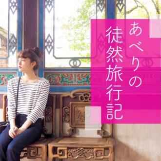 あべりの旅連載vol.1 台湾