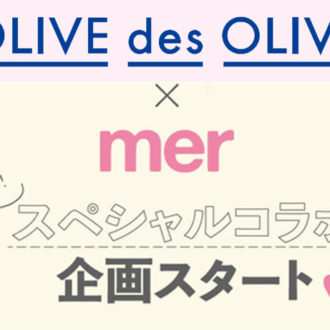 "OLIVE des OLIVE×mer   憧れインフルエンサーが作る""オシャレ映えトップス""がすごいらしい!!"