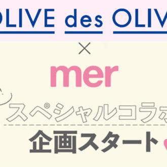 OLIVE des OLIVE×mer 「こういうの欲しかった!」大人気インフルエンサーが作るトップス5着が発売