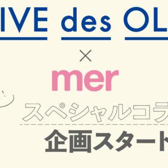 [11.5.Sun]OLIVE des OLIVE×merイベント開催!憧れの大人気インフルエンサーに会える♡