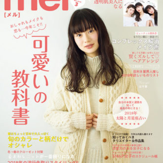 1月17日(水)はmer3月号の発売日!