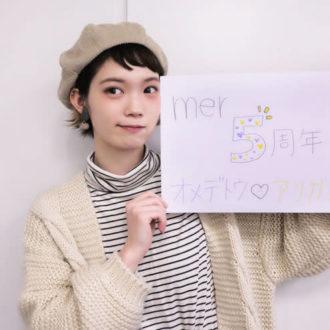 祝mer5周年★ 「読者の皆さんありがとう!」モデルインタビュー ~vol.4 村濱遥~