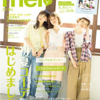 5月17日(木)はmer7月号の発売日♥