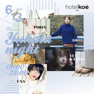 【6/13】一夜限り♡ 浴衣で音楽を楽しむパーティ「yukata night」に女子集結…!?