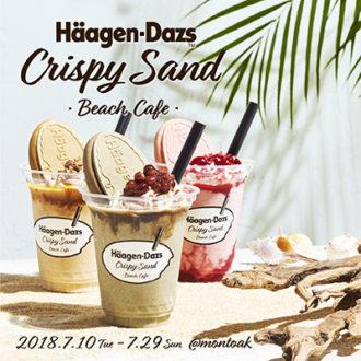 【7月10日】クリスピーサンドを1.5個使用!「CRISPY SAND BEACH CAFE」の限定シェイクがおいしすぎる。