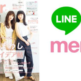 「mer」のLINE公式アカウントが登場!! 友だち追加で可愛いスタンプがもらえる♡