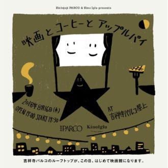 屋上が映画館に!? 吉祥寺パルコで1夜限りのイベント「映画とコーヒーとアップルパイ」開催