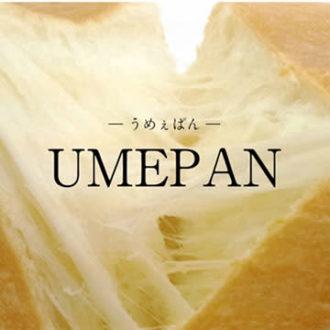 【パン好き集合!】話題のパンが一気に楽しめる!梅田駅ナカに「UMEPAN-うめぇぱん」オープン
