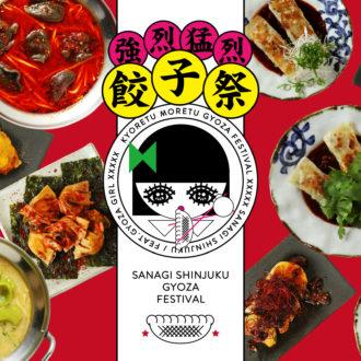 餃子好き必見!SNS映えする「サナギ 新宿」の餃子フェアがアツイ