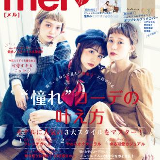 9月15日(土)はmer11月号の発売日♥