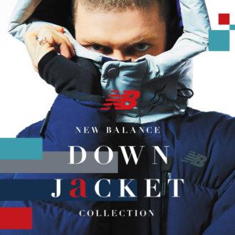 【10/26〜期間限定】あのNew Balanceがダウンジャケットを発売?!