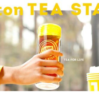 おいしい&オシャレな紅茶専門店「Lipton Tea Stand」が北海道、愛知、福岡でオープン!