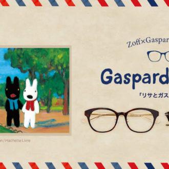 Zoff×リサとガスパールのコラボメガネが登場!フレンチなカラーに注目