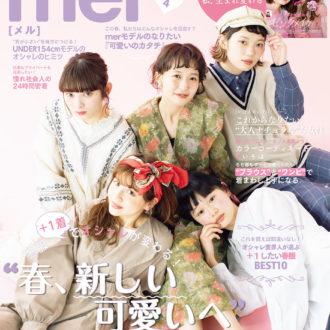 祝6周年★ mer4月号は2月16日発売