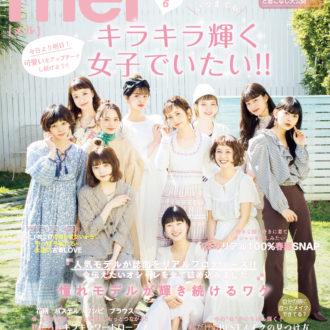 mer6月号は4月17日(水)発売!!