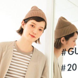 高見え確実!村濱遥が選んだ「GU」春の新作アイテム3つ