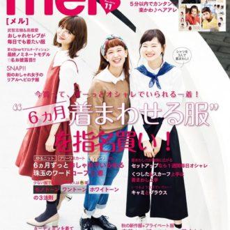 9月17日(土)は雑誌mer11月号の発売日♡