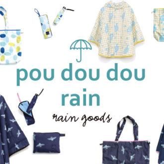 梅雨に最適!POU DOU DOUのレイングッズで雨の日もHAPPYに♡
