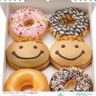 クリスピー・クリーム・ドーナツの「パパ ボックス」で父の日をお祝いしよう!