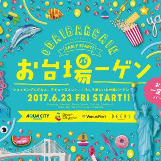 6/23(金)スタート!ひと足早い合同セール「お台場ーゲン」 で最大80%OFF!!