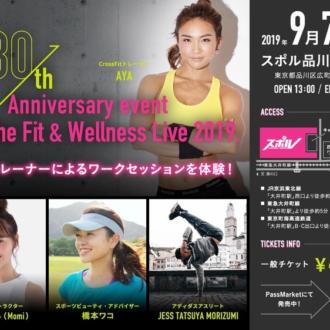 【merWEB読者限定無料招待】AYAさん出演フィットネス&ヨガイベント mer女子みんなで参加しよう!