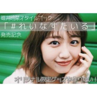 碓井玲菜の初スタイルブック「#れいなすたいる」発売決定!