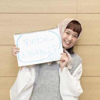 【つながるイベントvol.7】柴田紗希のお悩み相談室