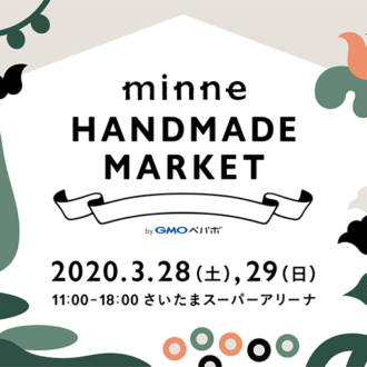 【3月28日(土)・29日(日)開催】約14万作品があつまる「minneのハンドメイドマーケット2020」