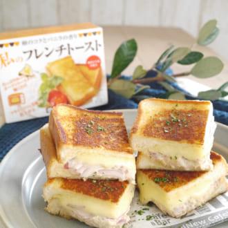 フレンチトーストの進化版! 玉ねぎ&ツナを加えたアレンジレシピ
