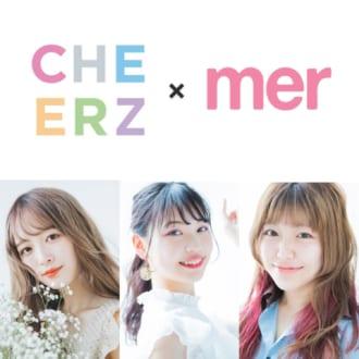 【CHEERZ × mer】かわいい子発掘♡ NEXTブレイク必至のグランプリ発表