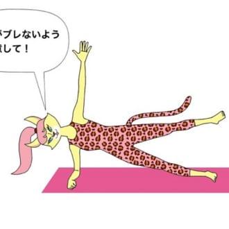 """憧れの""""ペタ腹女子""""を目指す! お腹周りをスッキリさせる宅トレ3選"""