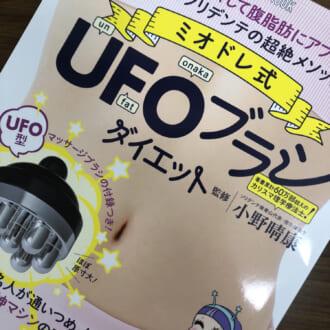 プロの施術を自宅で体験!  ミオドレ式UFOブラシを7DAYS試してみた