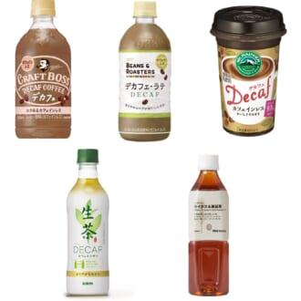 【コンビニで買えるカフェインレス飲料】ヘルシーでやさしい新作&人気商品BEST5