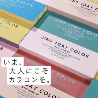 大人こそカラコンで盛る時代! 「JINS」オリジナルコンタクト「JINS 1DAY COLOR」が自然すぎるって話題沸騰