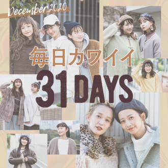 <December,2020> 毎日カワイイ♡ 31Days Fashion Calender