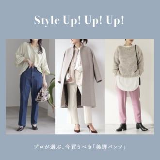 【プロが厳選】下半身スッキリ見え!今買うべき美脚パンツ5選