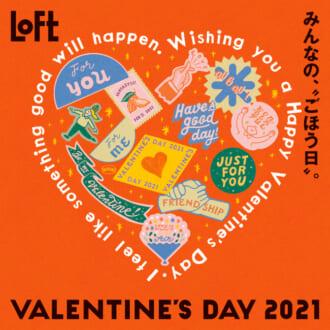 ネットで買って、おうちで手作りバレンタイン! 「Loft」のアイテムが優秀すぎて選びきれない♡