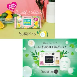 PLAZA/LOFTはしご決定♡「サボリーノ」の店舗限定商品がアツすぎるって