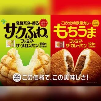 さらに美味しくなるって期待大!「ファミマ」の人気パンがリニューアル販売決定
