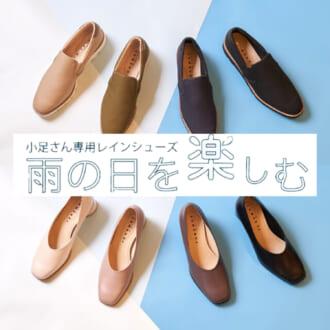 <小さいサイズの靴専門店>今季レインシューズが可愛すぎて梅雨が待ち遠しいんです