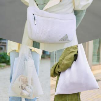 """""""スポーティMIX""""がオシャレさんへの近道! 「メッシュバッグ」でコーデをアップデート"""