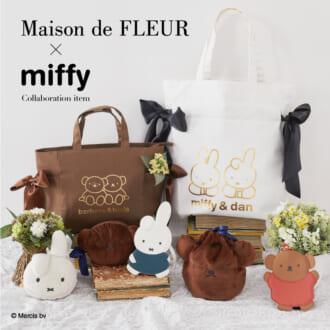 「ミッフィー×Maison de FLEUR」可愛いの大渋滞♡ 全部欲しい16アイテムを大公開