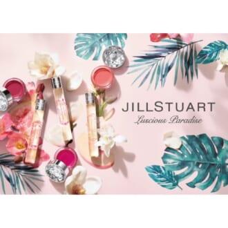 初夏を感じる3種の香り♡ 「JILL STUART Beauty」から楽園をイメージした商品が登場!
