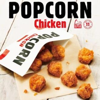 こりゃ罪的うまさ♡ 「KFC」新作の一口ポップコーンチキンが止まらん!