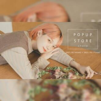 村濱遥プロデュース「unclip」が初のポップアップストア開催決定!