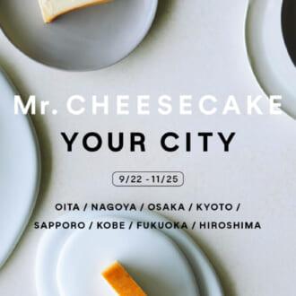 「Mr. CHEESECAKE」があなたの街にやってくる! 全国8ヵ所でPOPUP STOREがオープン